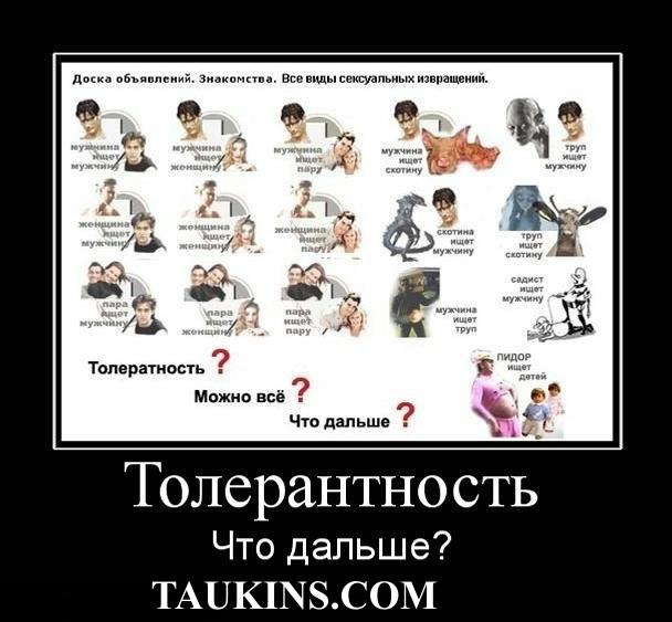 prikolnye-demotivatory-tolerantnost-kartinka_1