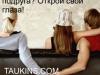 muzhskaya-izmena-e1350683930226