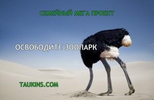Mot_ostrich_t
